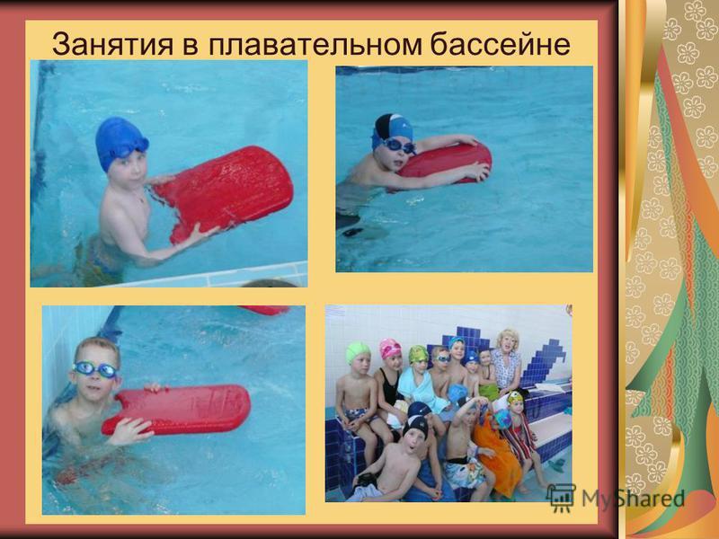 Занятия в плавательном бассейне