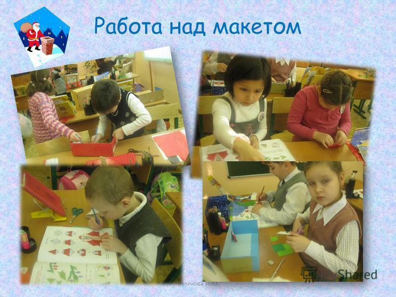 Работа над макетом Куликова И.Ю.