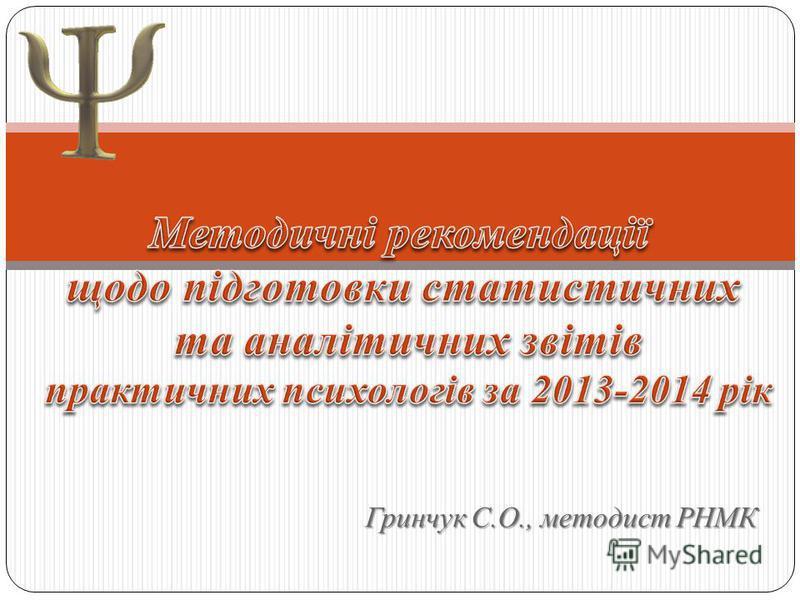 Гринчук С.О., методист РНМК
