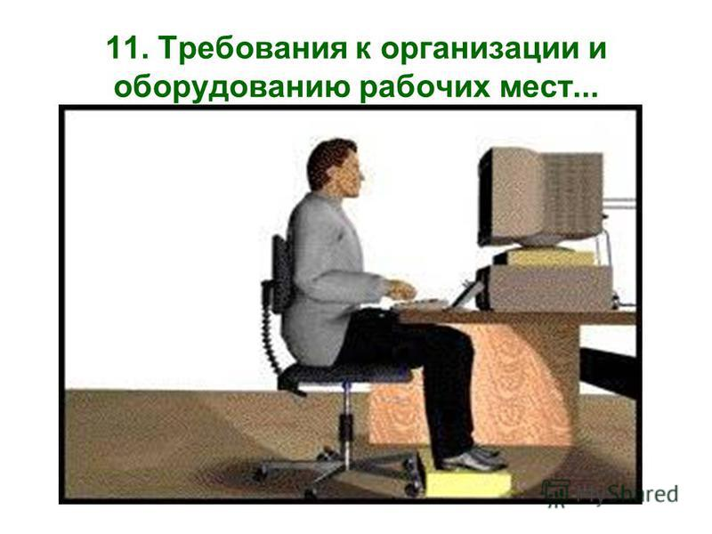 11. Требования к организации и оборудованию рабочих мест...