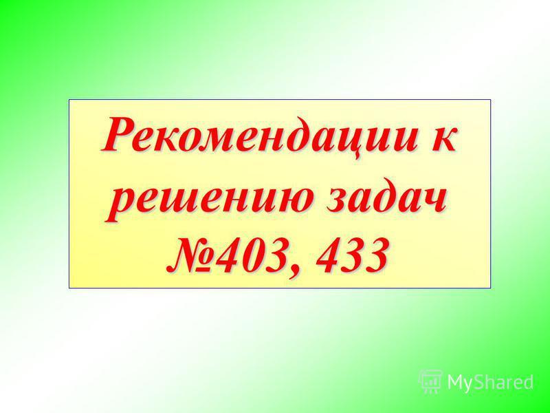 Рекомендации к решению задач 403, 433