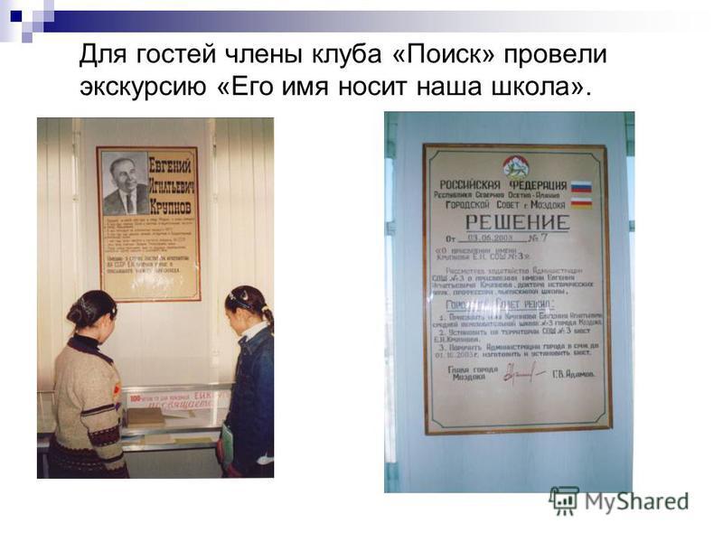 Для гостей члены клуба «Поиск» провели экскурсию «Его имя носит наша школа».