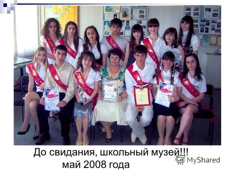 До свидания, школьный музей!!! май 2008 года