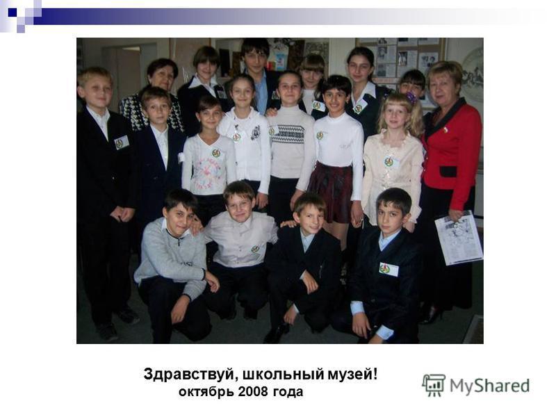Здравствуй, школьный музей! октябрь 2008 года