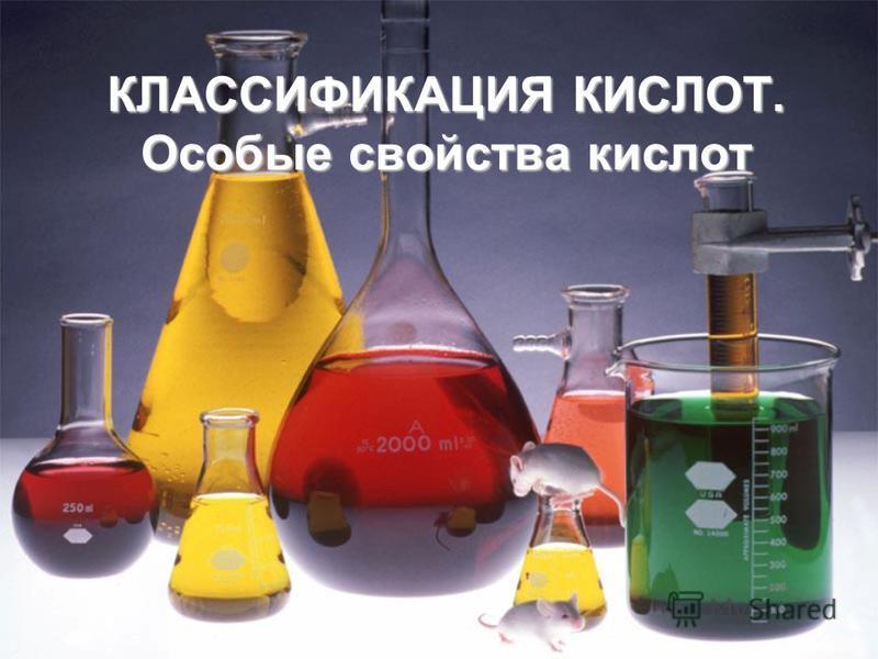 КЛАССИФИКАЦИЯ КИСЛОТ. Особые свойства кислот