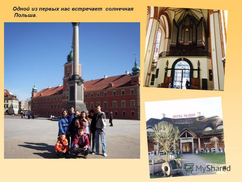 Одной из первых нас встречает солнечная Польша.