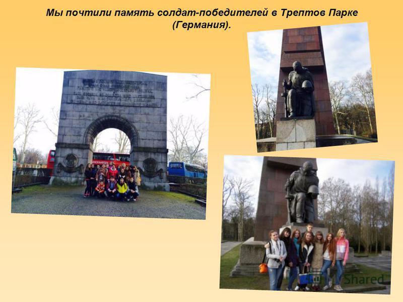 Мы почтили память солдат-победителей в Трептов Парке (Германия).