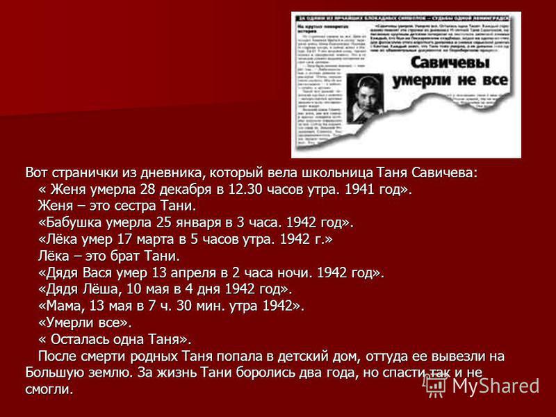 Вот странички из дневника, который вела школьница Таня Савичева: « Женя умерла 28 декабря в 12.30 часов утра. 1941 год». « Женя умерла 28 декабря в 12.30 часов утра. 1941 год». Женя – это сестра Тани. Женя – это сестра Тани. «Бабушка умерла 25 января