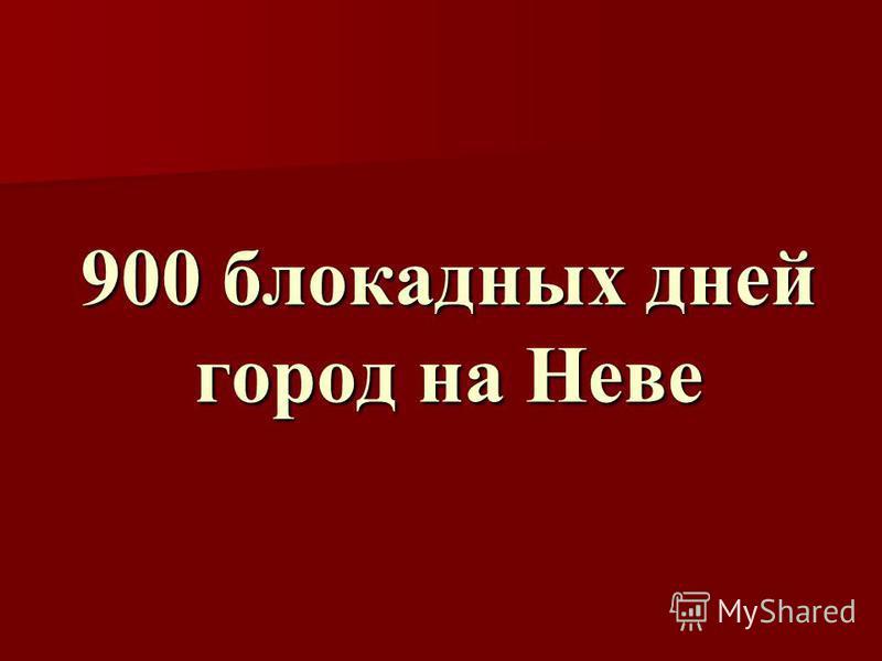 900 блокадных дней город на Неве