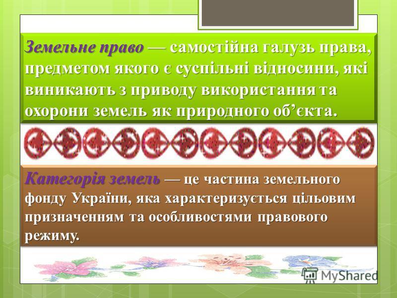 Земельне право самостійна галузь права, предметом якого є суспільні відносини, які виникають з приводу використання та охорони земель як природного обєкта. Категорія земель це частина земельного фонду України, яка характеризується цільовим призначенн