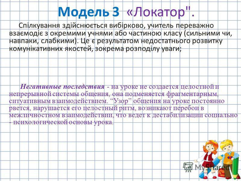 Модель 3 «Локатор