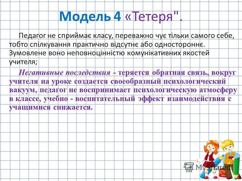 Модель 4 «Тетеря