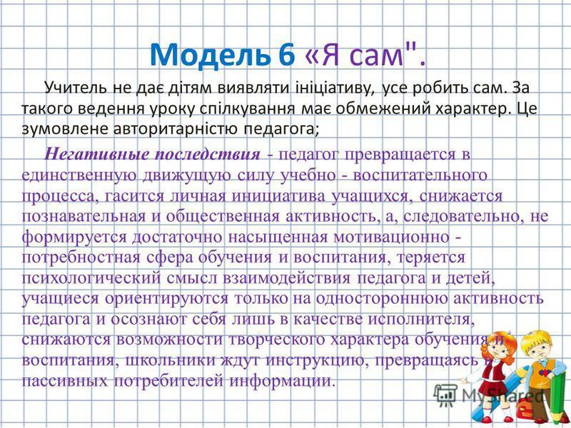 Модель 6 «Я сам