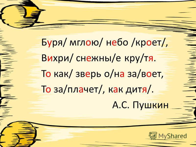 Буря/ мглою/ небо /кроет/, Вихри/ снежны/е кру/та. То как/ зверь о/на за/воет, То за/плачет/, как дита/. А.С. Пушкин