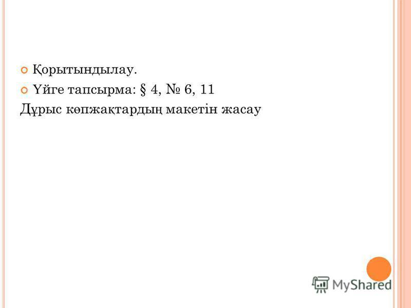 Қ орытындылау. Ү йге тапсырма: § 4, 6, 11 Д ұ рыс к ө пжа қ тарды ң макетін жасау