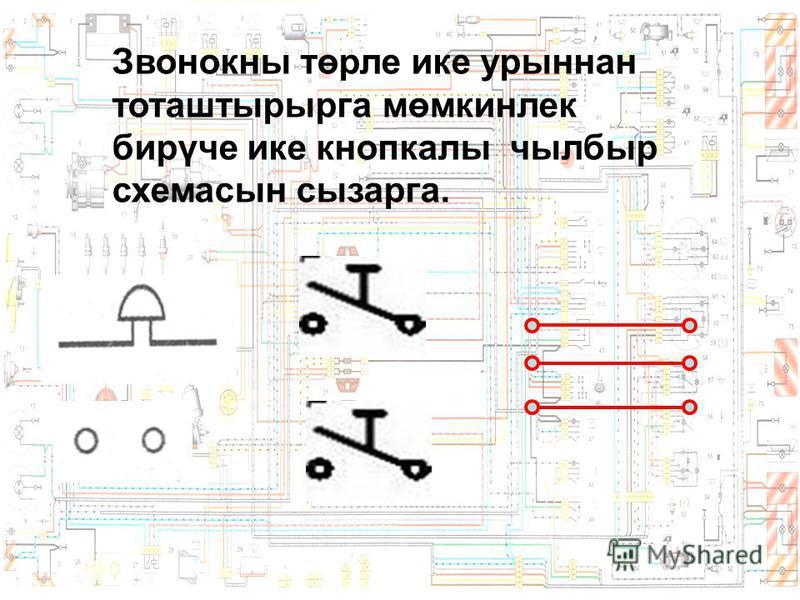 Звонокны төрле ике урыннан тоташтырырга мөмкинлек бирүче ике кнопкалы чылбыр схемасын сызарга.