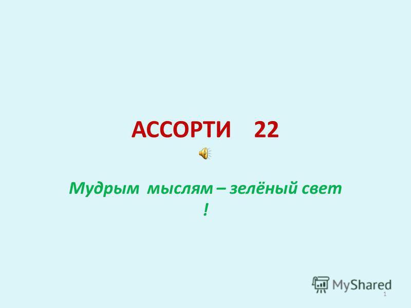 АССОРТИ 22 Мудрым мыслям – зелёный свет ! 1