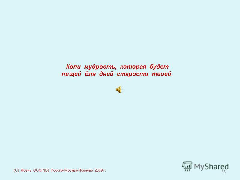 33 (С) Ясень СССР(В) Россия-Москва-Ясенево 2009 г. Копи мудрость, которая будет пищей для дней старости твоей.