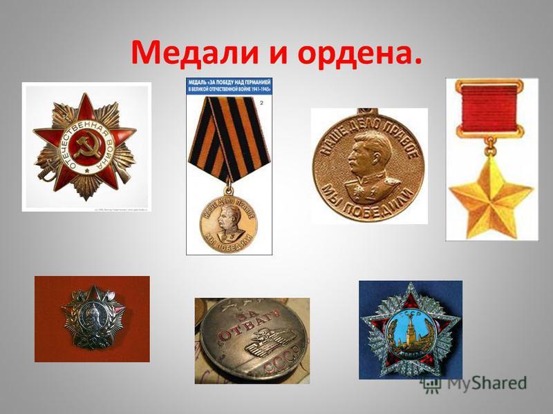 Медали и ордена.