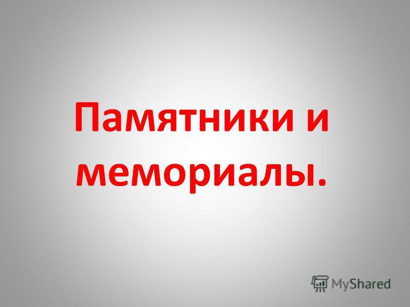 Памятники и мемориалы.