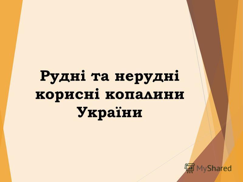 Рудні та нерудні корисні копалини України