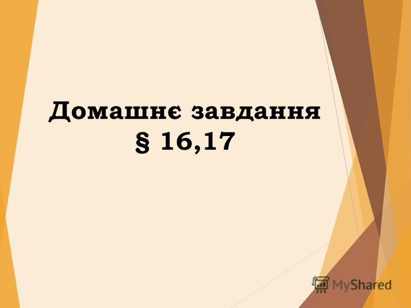 Домашнє завдання § 16,17