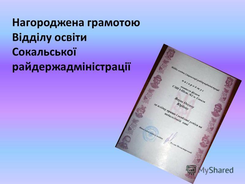 Нагороджена грамотою Відділу освіти Сокальської райдержадміністрації