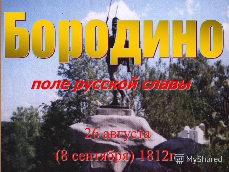 поле русской славы 26 августа (8 сентября) 1812 г.