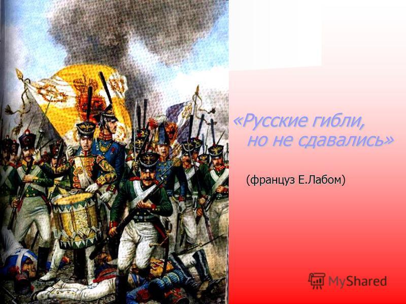 «Русские гибли, но не сдавались» француз Е.Лабом (француз Е.Лабом)