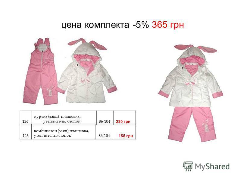 цена комплекта -5% 365 грн 126 куртка (заяц) плащевка, утеплитель, хлопок 86-104 230 грн 123 комбинезон (заяц) плащевка, утеплитель, хлопок 86-104 155 грн