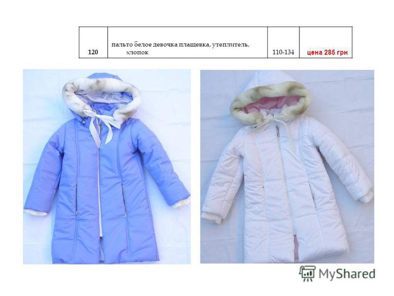 120 пальто белое девочка плащевка, утеплитель, хлопок 110-134 цена 285 грн