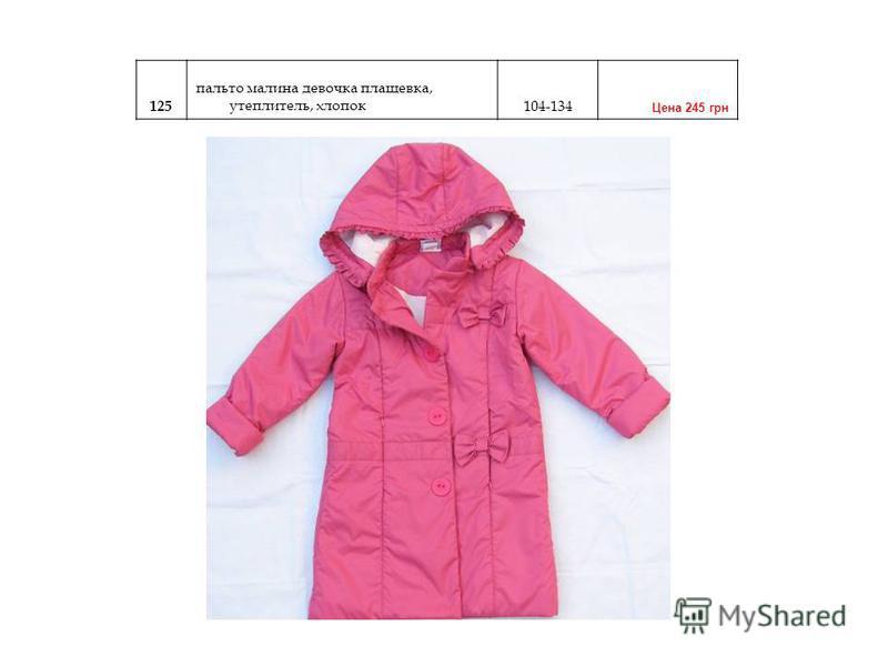 125 пальто малина девочка плащевка, утеплитель, хлопок 104-134 Цена 245 грн