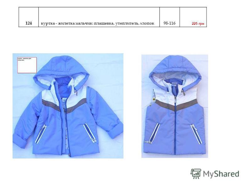 124 куртка - жилетка мальчик: плащевка, утеплитель, хлопок 98-116 225 грн