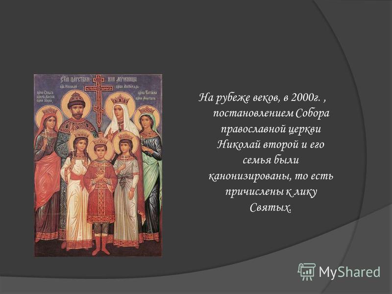 На этом заканчивается династия дома Романовых. Она правила Россией 304 года.