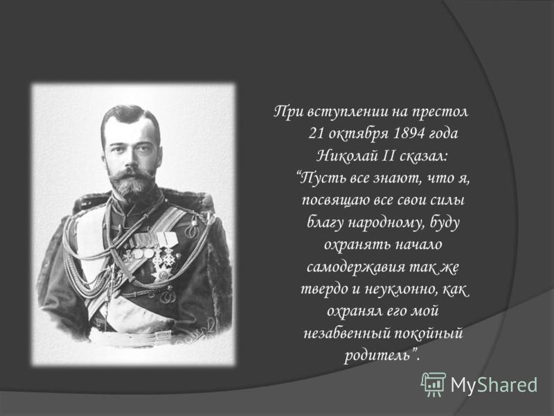Николай II старший сын императора Александра III, внук императора Александра II Освободителя, родился 6 мая 1868 года. С детства маленького Николая обучали царству - управлению огромной страной – Российской империей. Образование он получил основатель
