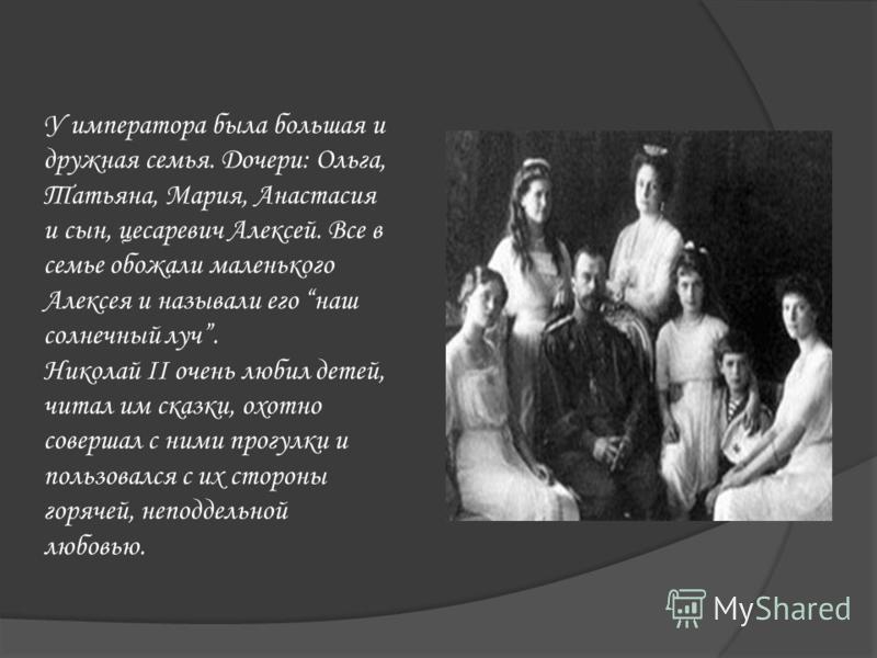 При вступлении на престол 21 октября 1894 года Николай II сказал: Пусть все знают, что я, посвящаю все свои силы благу народному, буду охранять начало самодержавия так же твердо и неуклонно, как охранял его мой незабвенный покойный родитель.