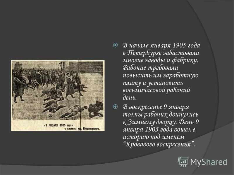 Во время царствования Николая II в России начался экономический подъем. Строились железные дороги, заводы, фабрики. В конце XIX – начале XX века было сделано много научных открытий. Появились радио, телефон, телеграф, кинематограф, автомобиль, самоле