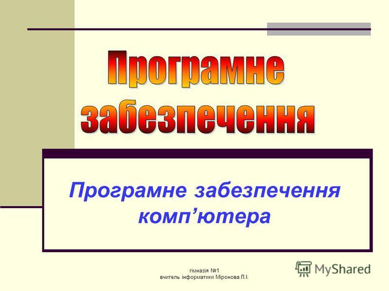 гімназія 1 вчитель інформатики Міронова Л.І.