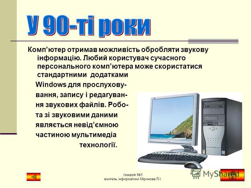 Зявились перші компютери здатні працювати з графічною інформацією. Зараз компютерна графіка широко застосовується в діловій графіці (побудова діаграм, графіків і т. д.), у компютерному моделюванні, при підготовці презентацій, при створенні web- сайті