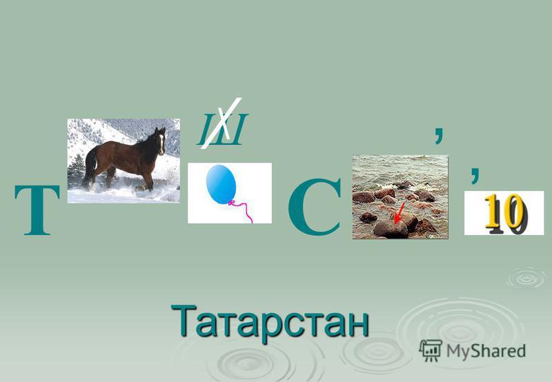 Т Ш С,, Татарстан \