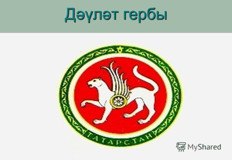 Дәүләт гербы
