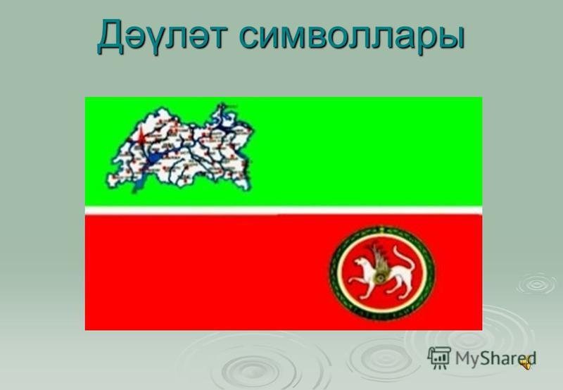 Дәүләт символлары