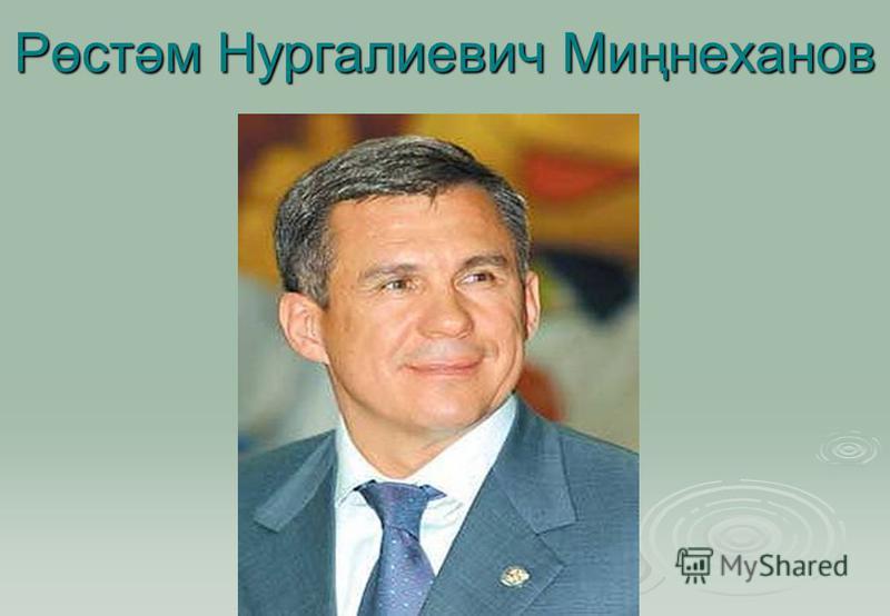 Рөстәм Нургалиевич Миңнеханов