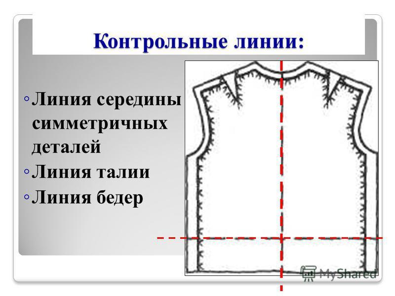 Контрольные линии: Линия середины симметричных деталей Линия талии Линия бедер