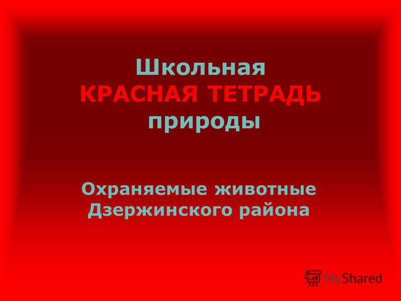 Школьная КРАСНАЯ ТЕТРАДЬ природы Охраняемые животные Дзержинского района
