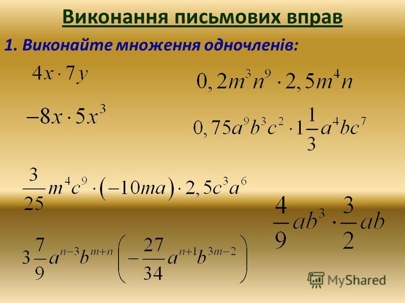 Виконання письмових вправ 1. Виконайте множення одночленів: