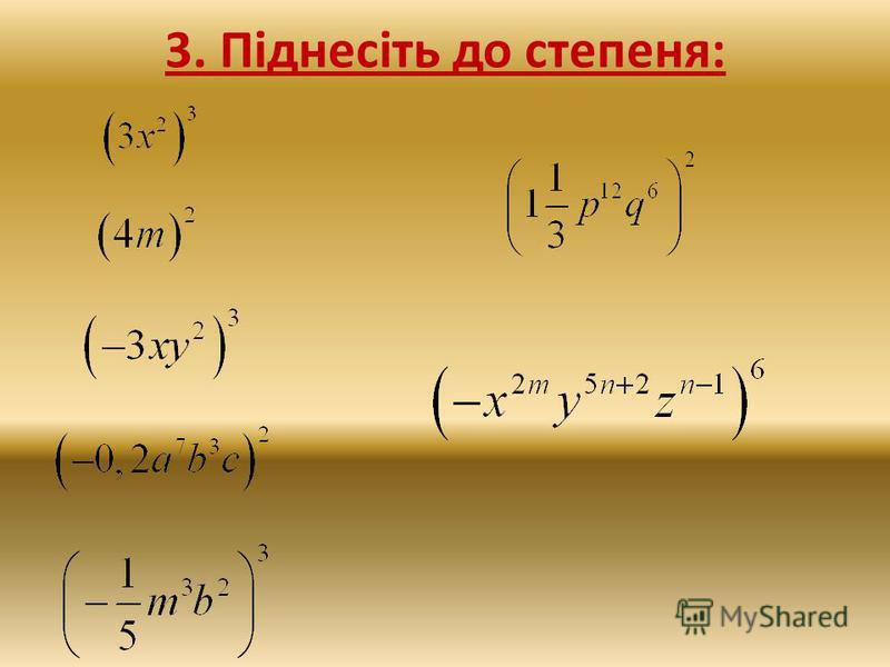 3. Піднесіть до степеня: