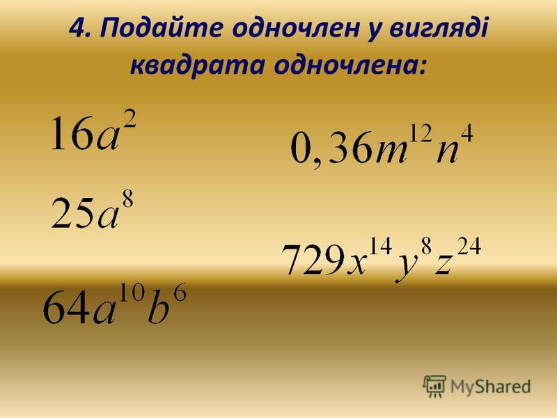 4. Подайте одночлен у вигляді квадрата одночлена: