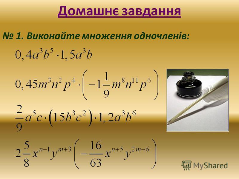 Домашнє завдання 1. Виконайте множення одночленів: