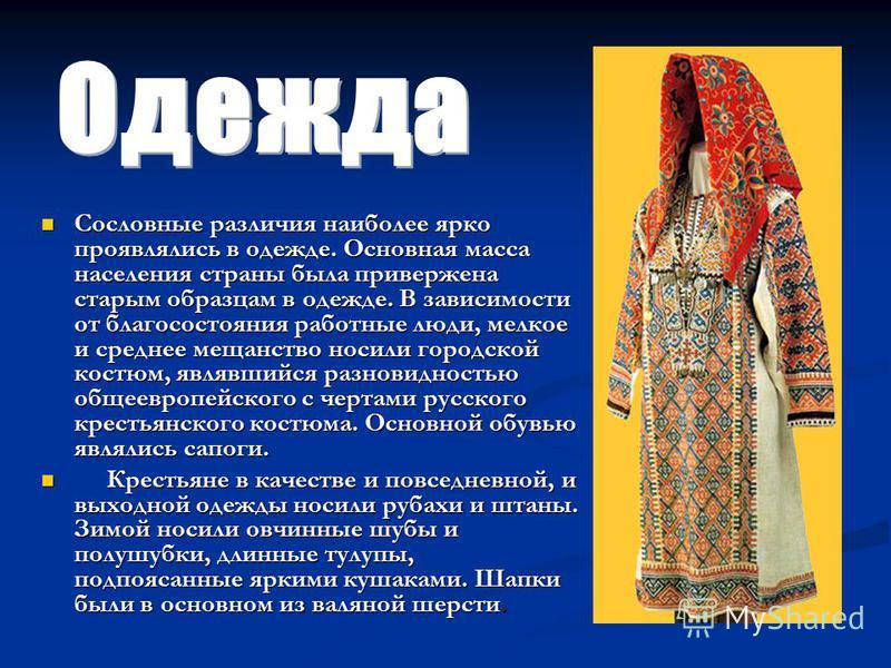 Сословные различия наиболее ярко проявлялись в одежде. Основная масса населения страны была привержена старым образцам в одежде. В зависимости от благосостояния работные люди, мелкое и среднее мещанство носили городской костюм, являвшийся разновиднос